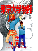 東京大学物語 3(ビッグコミックス)