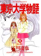 東京大学物語 5(ビッグコミックス)