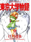 東京大学物語 6(ビッグコミックス)