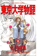 東京大学物語 8(ビッグコミックス)