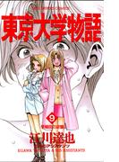 東京大学物語 9(ビッグコミックス)