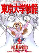 東京大学物語 10(ビッグコミックス)