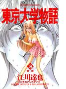 東京大学物語 18(ビッグコミックス)