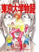 東京大学物語 24(ビッグコミックス)