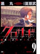 クロサギ 9(ヤングサンデーコミックス)