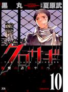 クロサギ 10(ヤングサンデーコミックス)