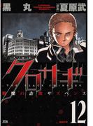 クロサギ 12(ヤングサンデーコミックス)
