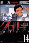 クロサギ 14(ヤングサンデーコミックス)