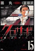 クロサギ 15(ヤングサンデーコミックス)