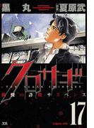 クロサギ 17(ヤングサンデーコミックス)