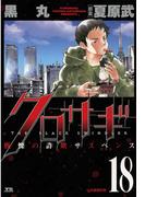 クロサギ 18(ヤングサンデーコミックス)