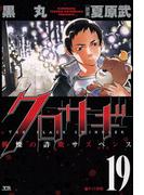 クロサギ 19(ヤングサンデーコミックス)
