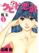 クピドの悪戯 5(ヤングサンデーコミックス)