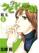 クピドの悪戯 6(ヤングサンデーコミックス)