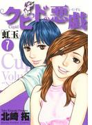 クピドの悪戯 7(ヤングサンデーコミックス)