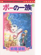 ポーの一族 3(フラワーコミックス)