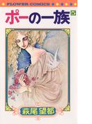 ポーの一族 5(フラワーコミックス)
