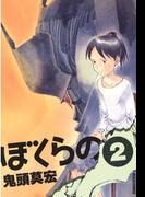 ぼくらの 2(IKKI コミックス)
