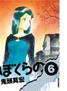 ぼくらの 6(IKKI コミックス)