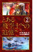 とある飛空士への追憶 2(ゲッサン少年サンデーコミックス)