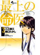 最上の命医 3(少年サンデーコミックス)