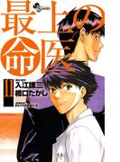 最上の命医 11(少年サンデーコミックス)