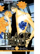 BLACK BIRD 9(フラワーコミックス)