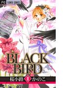 BLACK BIRD 10(フラワーコミックス)