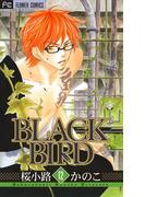 BLACK BIRD 12(フラワーコミックス)