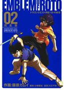 ドラゴンクエスト列伝 ロトの紋章 完全版2巻(ヤングガンガンコミックス)