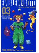 ドラゴンクエスト列伝 ロトの紋章 完全版3巻(ヤングガンガンコミックス)