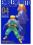 ドラゴンクエスト列伝 ロトの紋章 完全版4巻(ヤングガンガンコミックス)