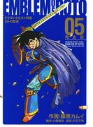 ドラゴンクエスト列伝 ロトの紋章 完全版5巻(ヤングガンガンコミックス)