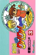 魔法陣グルグル3巻(ガンガンコミックス)