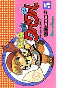 魔法陣グルグル5巻(ガンガンコミックス)