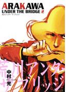 荒川アンダー ザ ブリッジ2巻(ヤングガンガンコミックス)