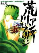荒川アンダー ザ ブリッジ5巻(ヤングガンガンコミックス)