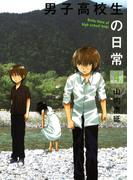 男子高校生の日常4巻(ガンガンコミックスONLINE)