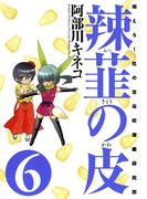 辣韮の皮(6)(Gum comics)