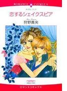 恋するシェイクスピア(3)(ロマンスコミックス)