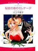 秘密の夜のセレナーデ(3)(ロマンスコミックス)