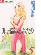 罪に濡れたふたり 5(フラワーコミックス)