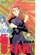 GS美神 極楽大作戦!! 11(少年サンデーコミックス)