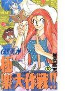 GS美神 極楽大作戦!! 12(少年サンデーコミックス)