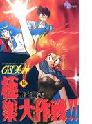 GS美神 極楽大作戦!! 16(少年サンデーコミックス)