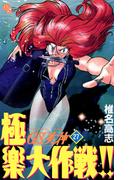 GS美神 極楽大作戦!! 27(少年サンデーコミックス)