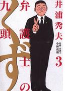 弁護士のくず 3(ビッグコミックス)