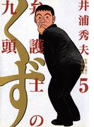 弁護士のくず 5(ビッグコミックス)