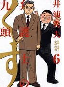 弁護士のくず 6(ビッグコミックス)