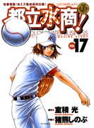 都立水商! 17(ヤングサンデーコミックス)